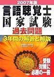 言語聴覚士国家試験過去問題3年間の解答と解説〈2007年版〉