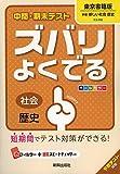 中間・期末テストズバリよくでる東京書籍歴史 (中間・期末テスト ズバリよくでる)