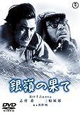銀嶺の果て【東宝DVD名作セレクション】[DVD]