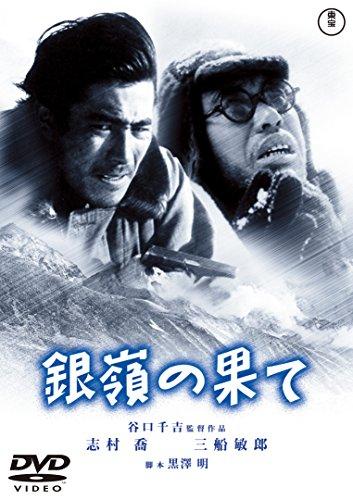 銀嶺の果て <東宝DVD名作セレクション>