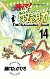 オヤマ!菊之助(14) (少年チャンピオン・コミックス)