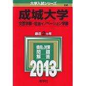 成城大学(文芸学部・社会イノベーション学部) (2013年版 大学入試シリーズ)