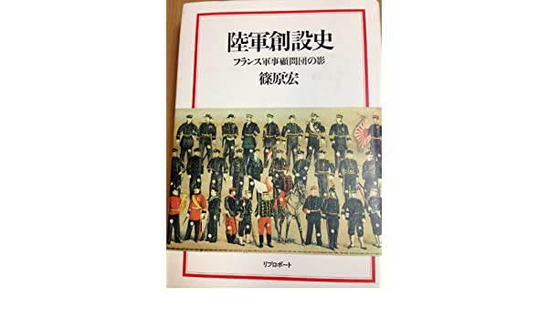 陸軍創設史―フランス軍事顧問団...