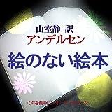 オーディオブックCD 絵のない絵本(CD3枚組)
