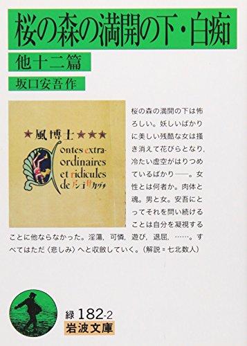 桜の森の満開の下・白痴 他十二篇 (岩波文庫)の詳細を見る