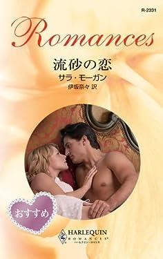 流砂の恋 ハーレクイン・ロマンス