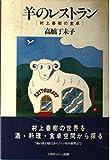 羊のレストラン―村上春樹の食卓