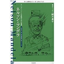 ネルソン・マンデラ ――アパルトヘイトを終焉させた英雄 (ちくま評伝シリーズ〈ポルトレ〉)