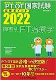 理学療法士・作業療法士国家試験必修ポイント 障害別PT治療学 2022 オンラインテスト付