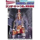 1/350 サンダーバードシリーズNo.14 サンダーバード3号&発射基地