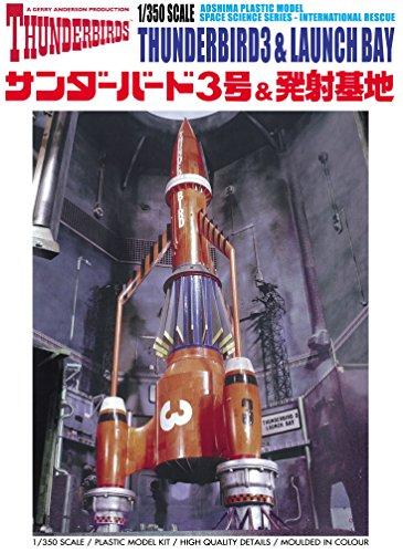 1/350 サンダーバード No.14 サンダーバード3号&発射基地 アオシマ