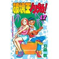 破壊王ノリタカ!(17) (週刊少年マガジンコミックス)
