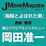 J Movie Magazine(ジェイムービーマガジン) Vol.17 (パーフェクト・メモワール)) -