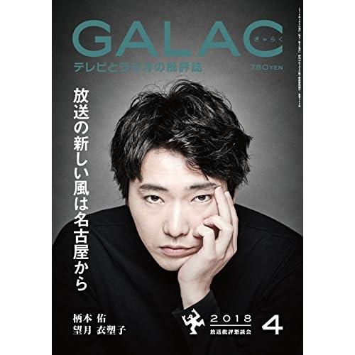 GALAC 2018年4月号