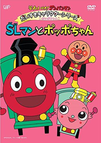 それいけ! アンパンマン だいすきキャラクターシリーズ/ポッポちゃん SLマンとポッポちゃん [DVD]