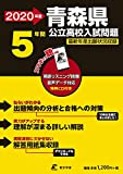 青森県 公立高校 入試過去問題 2020年度版 《過去5年分収録》 英語リスニング問題音声データダウンロード+CD付 (Z2)
