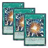 【 3枚セット 】遊戯王 日本語版 RC03-JP035 Super Polymerization 超融合 (シークレットレア)