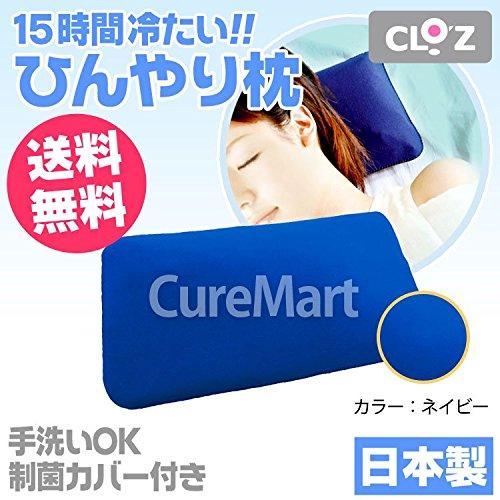 Cloz ひんやり枕[不凍/凍結 2重構造] ネイビー