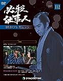必殺仕事人DVDコレクション 112号 (必殺4 恨みはらします) [分冊百科] (DVD付)