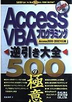 AccessVBAプログラミング逆引き大全500の極意