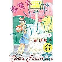 感覚・ソーダファウンテン プチキス(2) (Kissコミックス)