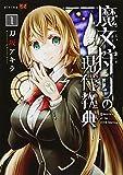 魔女狩りの現代教典 / 刀坂 アキラ のシリーズ情報を見る