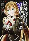 魔女狩りの現代教典-リベルキニス- 1巻 (刀坂アキラ)