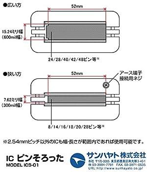 サンハヤト ピンそろった ICS-01 ワンタッチでDIP ICのピンが整列