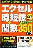 エクセル時短技+関数350テク (Gakken Computer Mook)