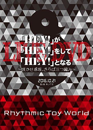 「HEY!」が「HEY!」をして「HEY!」となるLIVE DVD~咲かせ赤坂、さらば三つ編み~シングルCD付きBOX(初回プレス限定盤)の詳細を見る