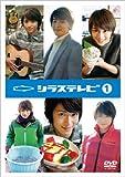 シラステレビ 1[DVD]