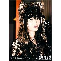AKB48 公式生写真 桜の木になろう 劇場盤 エリアK Ver. 【佐藤亜美菜】