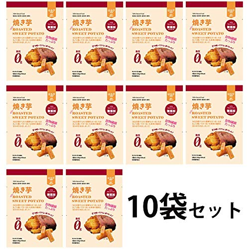 干し芋 食物繊維 焼き芋 60g×10袋 無添加 脂質0% 砂糖不使用 お得 日本国内加工 おやつ ダイエット?高級 オリジナルパッケージ