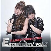 井上麻里奈・下田麻美のIT革命! Expansion vol.2