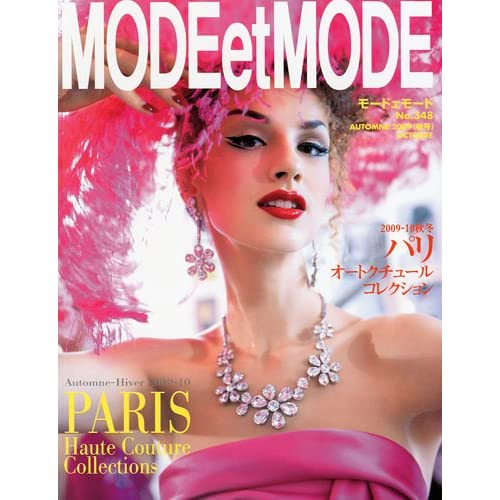 MODE et MODE (モード エ モード) 2009年 10月号 [雑誌]