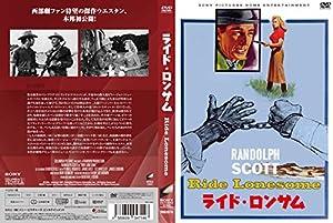 ライド・ロンサム RIDE LONESOME [DVD]