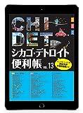 【デジタル版】シカゴ・デトロイト便利帳Vol.13 ニューヨーク便利帳