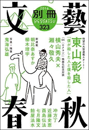 別冊文藝春秋 電子版7号 (文春e-book)の詳細を見る