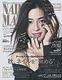 NAIL MAX(ネイル マックス) 2016年10月号[雑誌] 画像