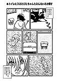 #こんなブラック・ジャックはイヤだ(3) (エヌ・オー・コミックス) 画像
