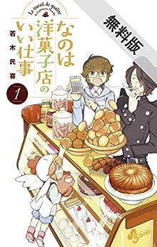 なのは洋菓子店のいい仕事(1)【期間限定 無料お試し版】 (少年サンデーコミックス)