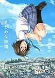 まじめな時間(1) (アフタヌーンコミックス)