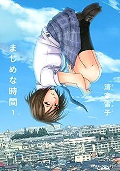 [清家雪子]のまじめな時間(1) (アフタヌーンコミックス)