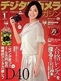 デジタルカメラマガジン 2007年 01月号 [雑誌] 画像