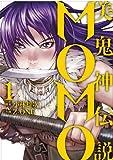 美鬼神伝説 MOMO(1) (ヒーローズコミックス)