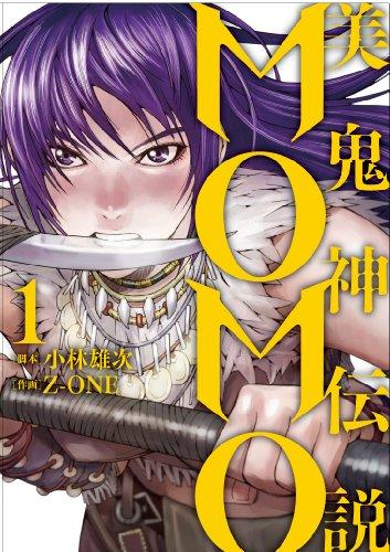 美鬼神伝説 MOMO(1) (ヒーローズコミックス)の詳細を見る