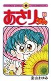 あさりちゃん(96) (てんとう虫コミックス)