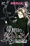 9番目のムサシ サイレント ブラック 2 (ボニータコミックス)