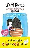 愛着障害~子ども時代を引きずる人々~ (光文社新書)