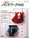 私のパッチワーク時間 vol.3―布つなぎで楽しくハンドメイド (Heart Warming Life Series) 画像
